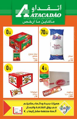 Atacadão coupon à Marrakech ( Expiré )