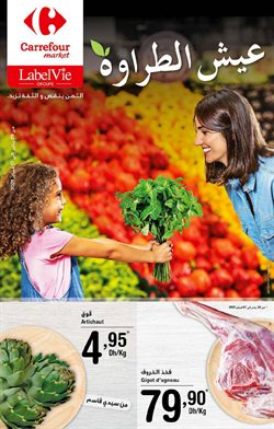 Promos de Supermarchés dans le prospectus à Carrefour Market ( Publié hier )