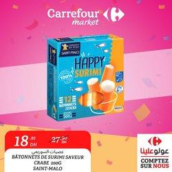 Carrefour Market coupon à Tanger ( Expiré )