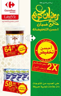 Carrefour Market coupon à Casablanca ( Expiré )