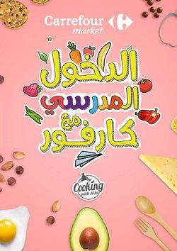 Promos de Supermarchés dans le prospectus à Carrefour Market ( 14 jours de plus)