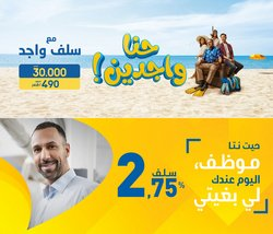 Promos de Banques dans le prospectus à Sofac ( 6 jours de plus)