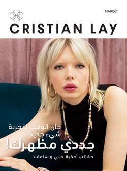 CRISTIAN LAY coupon ( Publié hier )