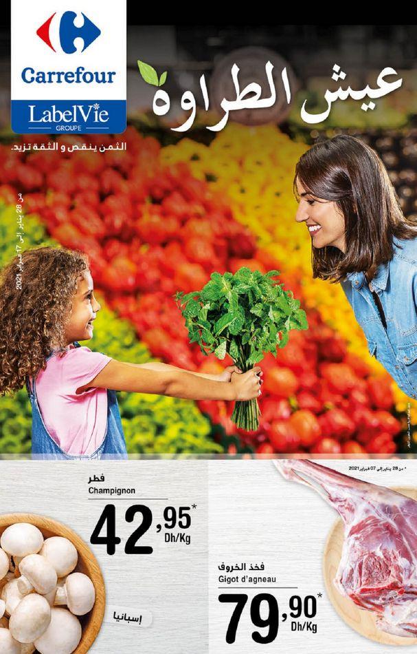 Fraich'attitude Carrefour