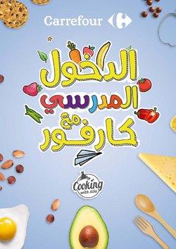 Promos de Supermarchés dans le prospectus à Carrefour ( 8 jours de plus)