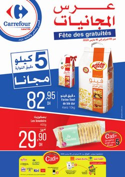 Carrefour coupon à Casablanca ( Il y a 2 jours )