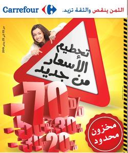 Promos de Carrefour dans le prospectus à Marrakech