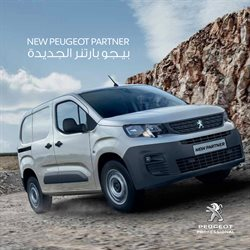 Peugeot coupon ( Il y a 2 jours )