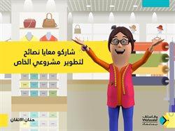 Wafasalaf coupon ( Expiré )