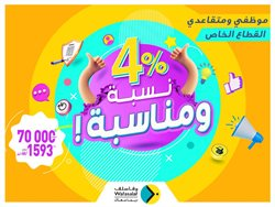 Wafasalaf coupon ( Plus d'un mois )