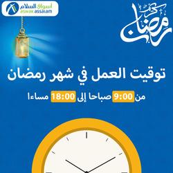 Aswak Assalam coupon à Marrakech ( 8 jours de plus )