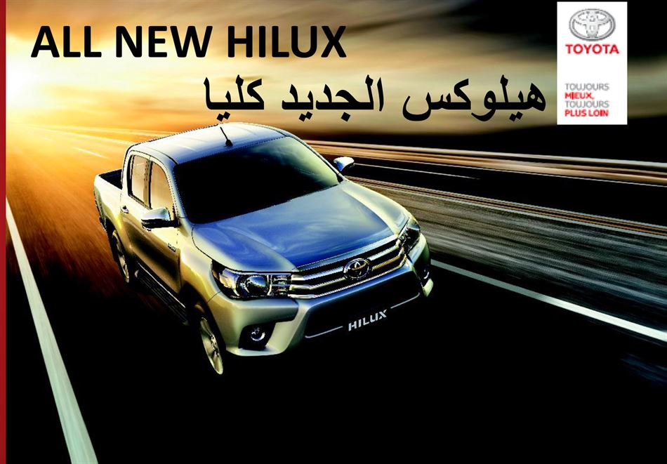 All New Hilus