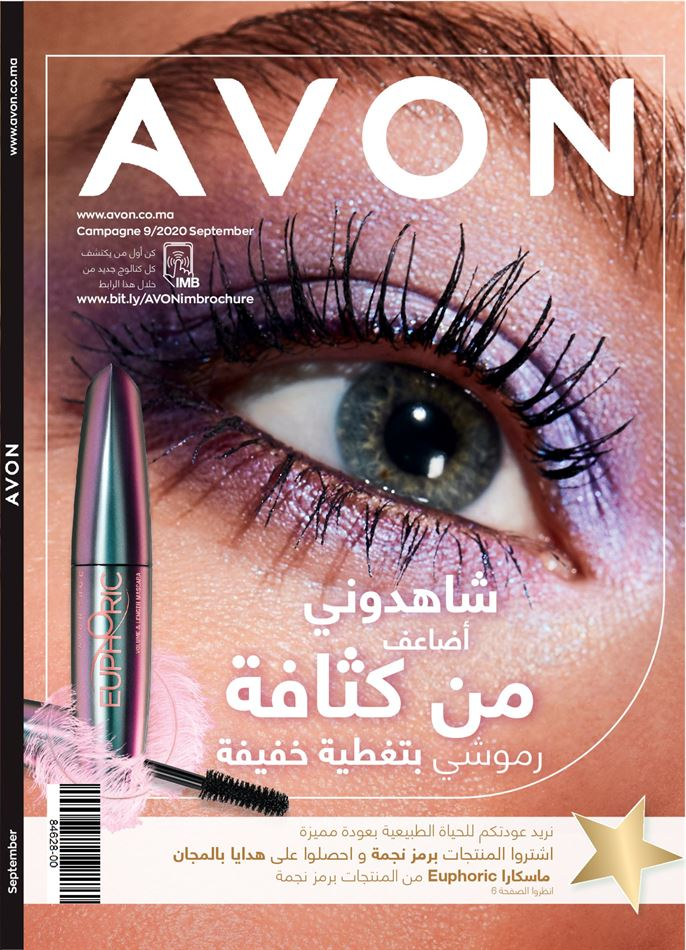 CATALOGUE Brochure Interactive C09 AVON DU 01/09/2020 AU 30/09/2020