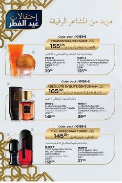 Promos de Parfumeries et Beauté dans le prospectus à AVON ( 7 jours de plus )