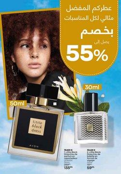 Promos de Parfumeries et Beauté dans le prospectus à AVON ( 4 jours de plus)