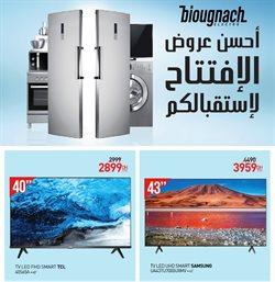 Promos de Électroménager et Technologie dans le prospectus de Biougnach à Rabat ( 5 jours de plus )