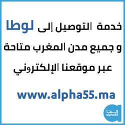 Alpha 55 coupon à Casablanca ( 15 jours de plus )
